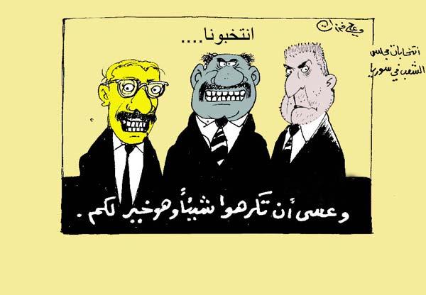 ali ferzat - علي فرزات-  كاريكاتير - احزاب سلطة - 44