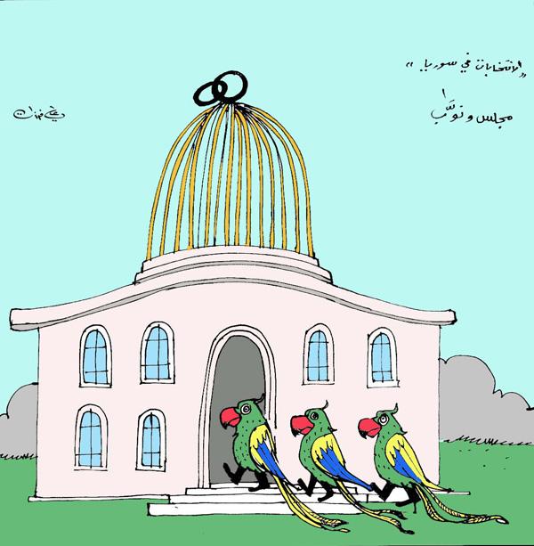 ali ferzat - علي فرزات-  كاريكاتير - احزاب سلطة - 57