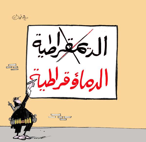 ali ferzat - علي فرزات-  كاريكاتير - ارهاب - 71
