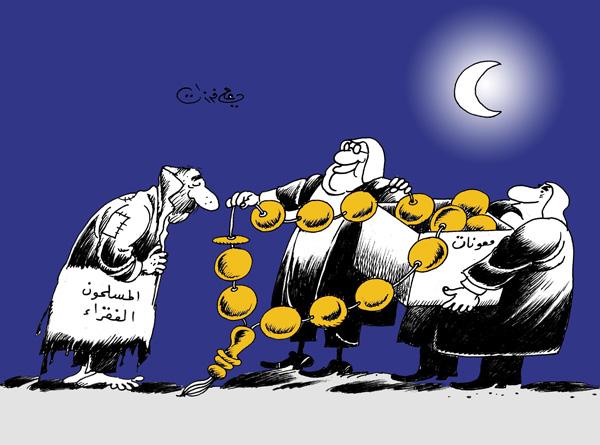 ali ferzat - علي فرزات-  كاريكاتير - فقراء - 123