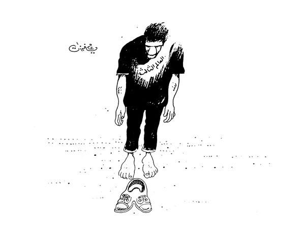 ali ferzat - علي فرزات-  كاريكاتير - فقراء - 215