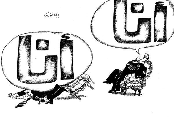 ali ferzat - علي فرزات-  كاريكاتير - كراسي - 229