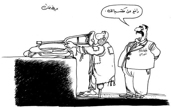 ali ferzat - علي فرزات-  كاريكاتير - فقراء - 260