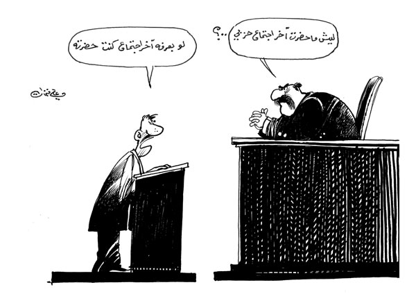 ali ferzat - علي فرزات-  كاريكاتير - مسخرة - 270