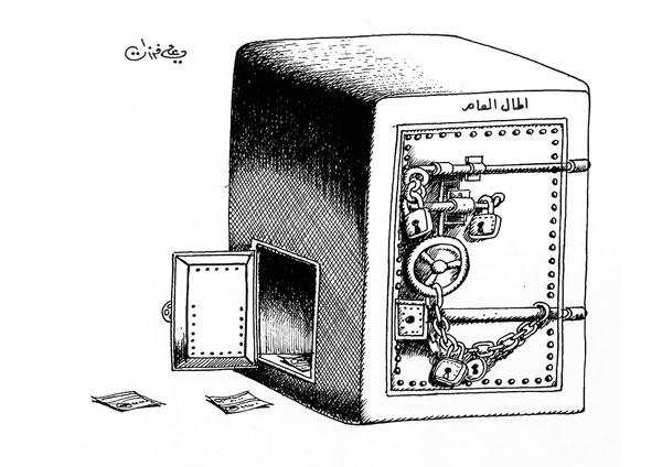 ali ferzat - علي فرزات-  كاريكاتير - اقتصاد - 311