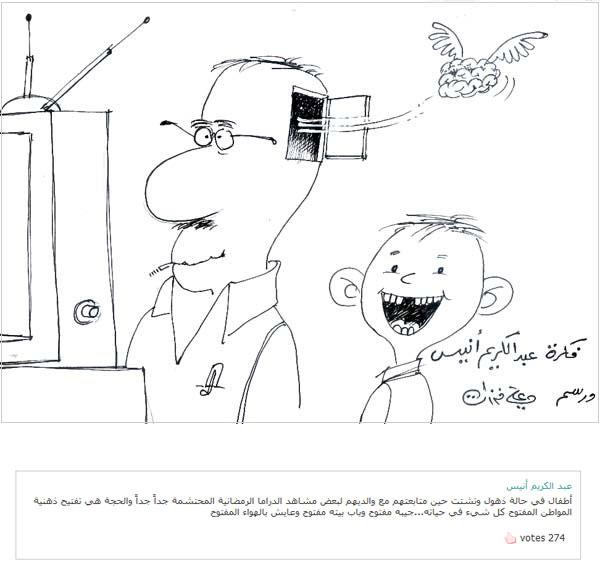 ali ferzat - علي فرزات-  كاريكاتير - فقراء - 324