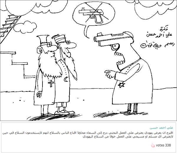 ali ferzat - علي فرزات-  كاريكاتير - ديننجي - 325