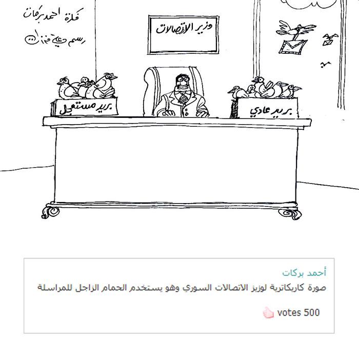 ali ferzat - علي فرزات-  كاريكاتير - كاريكاتير بافكاركم - 327