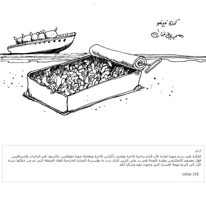 ali ferzat - علي فرزات-  كاريكاتير - كاريكاتير بافكاركم - 328