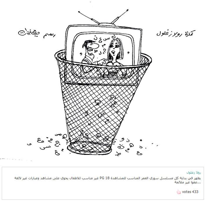 ali ferzat - علي فرزات-  كاريكاتير - مسخرة - 329