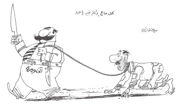 ali ferzat - علي فرزات-  كاريكاتير - سلطة ومواطن - 330