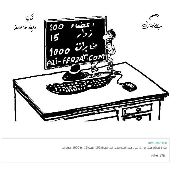 ali ferzat - علي فرزات-  كاريكاتير - كاريكاتير بافكاركم - 338