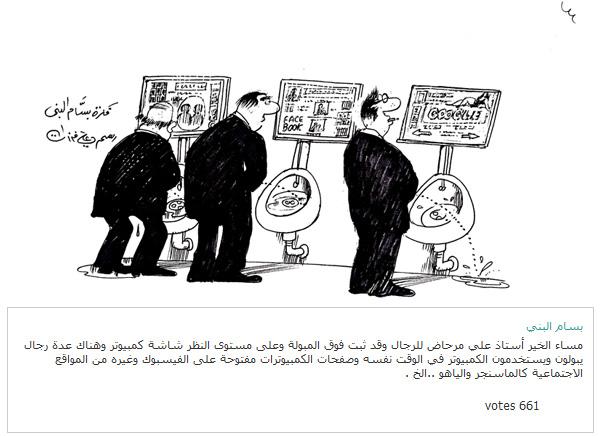 ali ferzat - علي فرزات-  كاريكاتير - كاريكاتير بافكاركم - 342