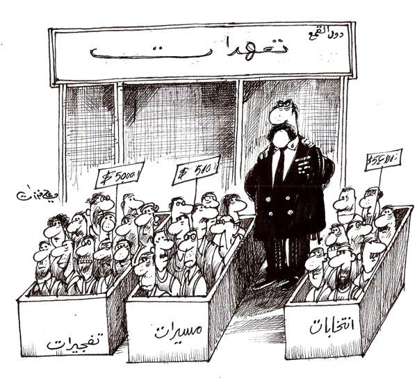 ali ferzat - علي فرزات-  كاريكاتير - كاريكاتير اليوم - 363