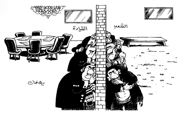 ali ferzat - علي فرزات-  كاريكاتير - سلطة ومواطن - 366