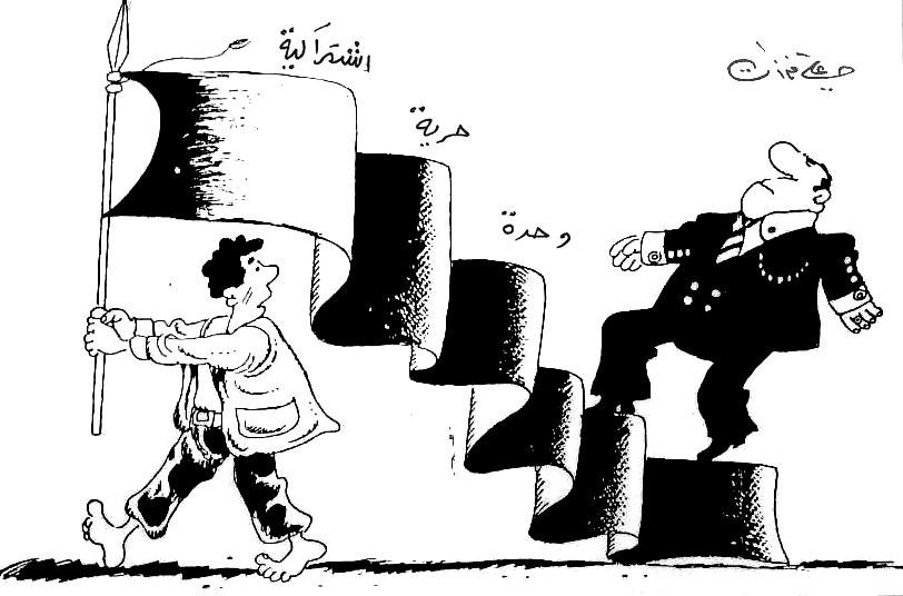 ali ferzat - علي فرزات-  كاريكاتير - احزاب سلطة - 397