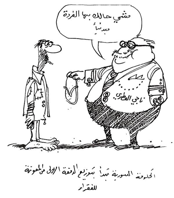 ali ferzat - علي فرزات-  كاريكاتير - فقراء - 398