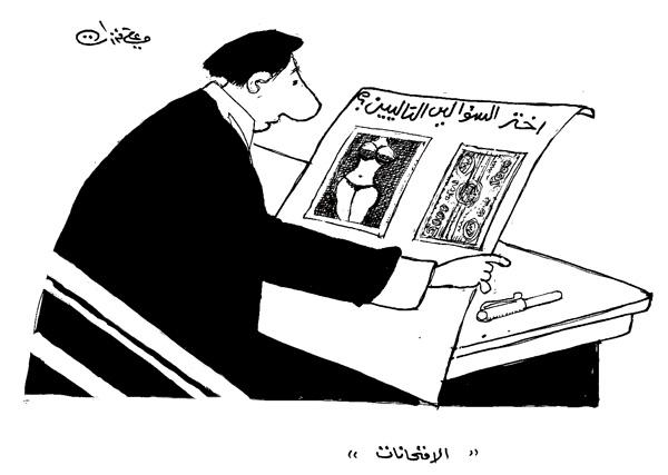 ali ferzat - علي فرزات-  كاريكاتير - مسخرة - 408