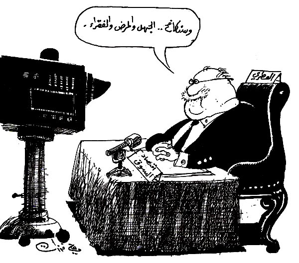 ali ferzat - علي فرزات-  كاريكاتير - سلطة ومواطن - 409