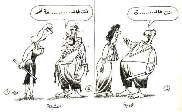 ali ferzat - علي فرزات-  كاريكاتير - 413