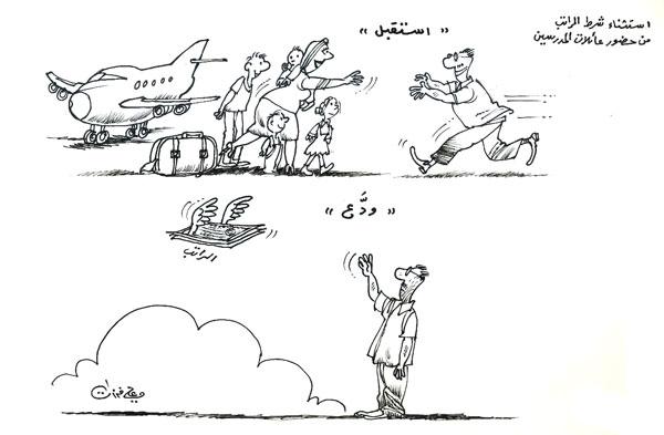 ali ferzat - علي فرزات-  كاريكاتير - فقراء - 416