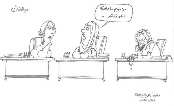 ali ferzat - علي فرزات-  كاريكاتير - جنس - 434