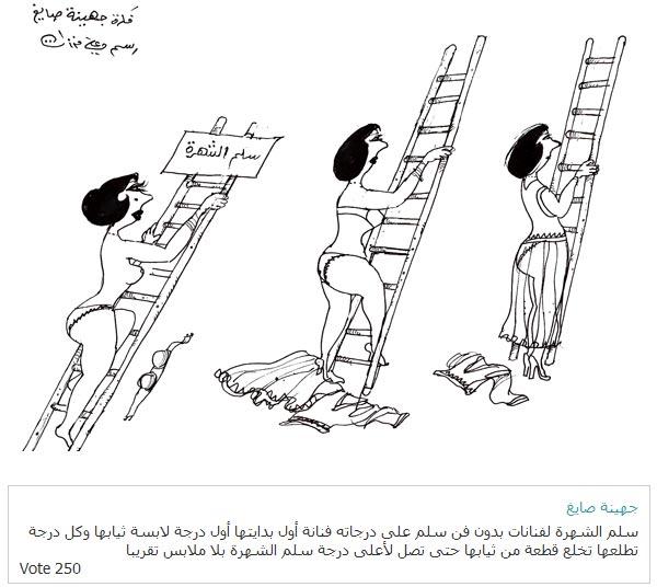 ali ferzat - علي فرزات-  كاريكاتير - 443