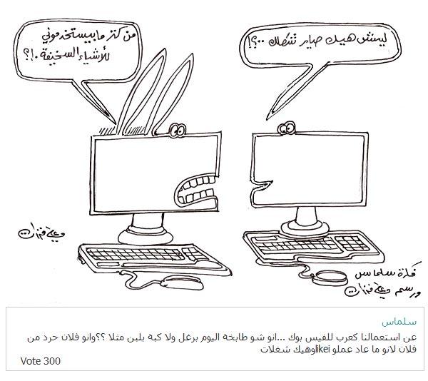 ali ferzat - علي فرزات-  كاريكاتير - 446