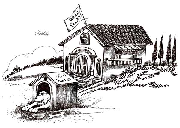 ali ferzat - علي فرزات-  كاريكاتير - سلطة - 458