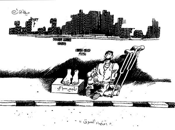 ali ferzat - علي فرزات-  كاريكاتير - العالم الثالث - 466