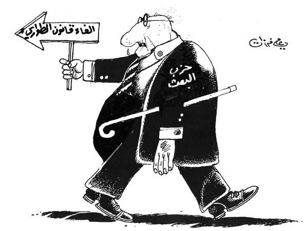 ali ferzat - علي فرزات-  كاريكاتير - احزاب سلطة - 479