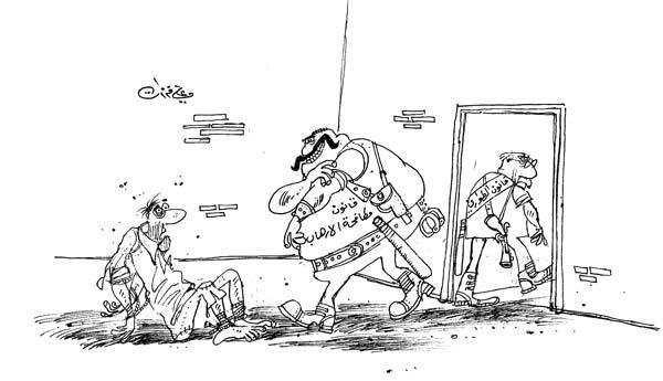 ali ferzat - علي فرزات-  كاريكاتير - فقراء - 480