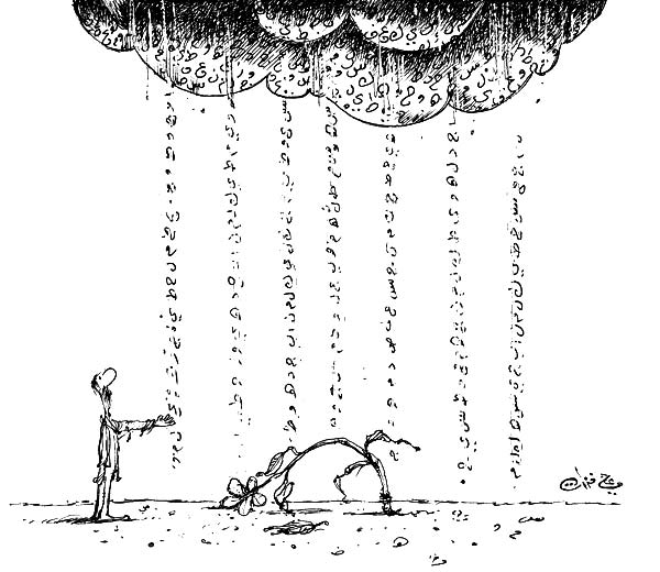ali ferzat - علي فرزات-  كاريكاتير - فقراء - 481