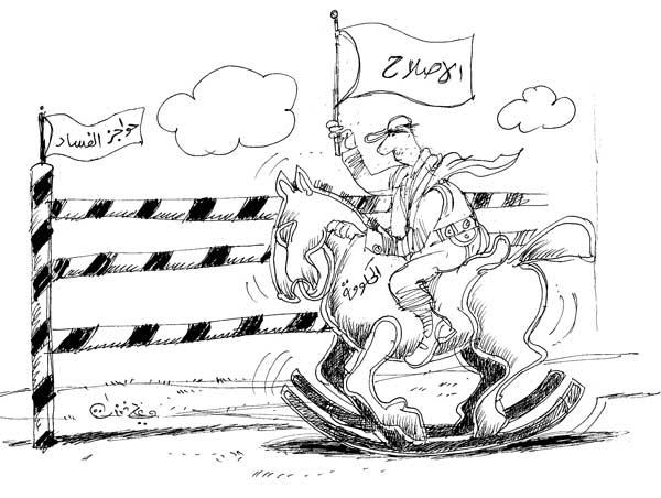 ali ferzat - علي فرزات-  كاريكاتير - سلطة - 494