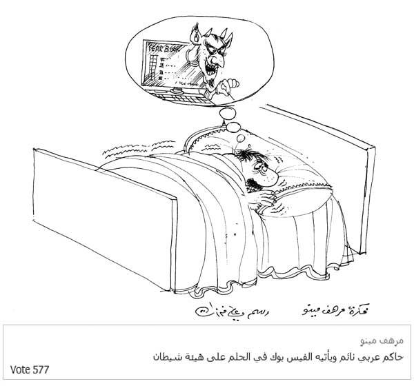 ali ferzat - علي فرزات-  كاريكاتير - 496
