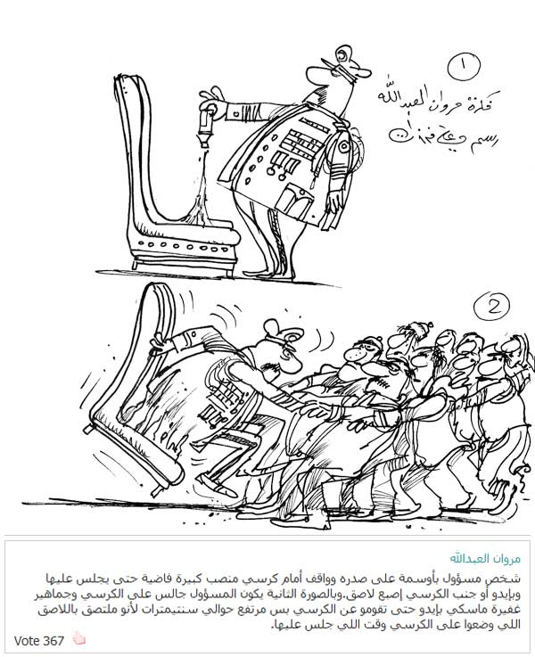 ali ferzat - علي فرزات-  كاريكاتير - كاريكاتير بافكاركم - 498