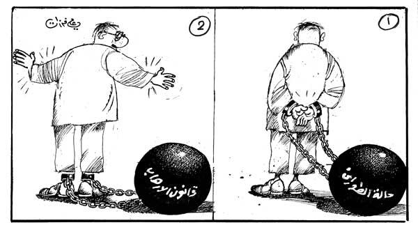 ali ferzat - علي فرزات-  كاريكاتير - ارهاب - 499