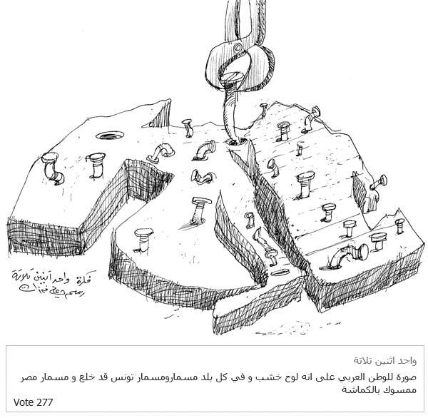 ali ferzat - علي فرزات-  كاريكاتير - كاريكاتير بافكاركم - 500