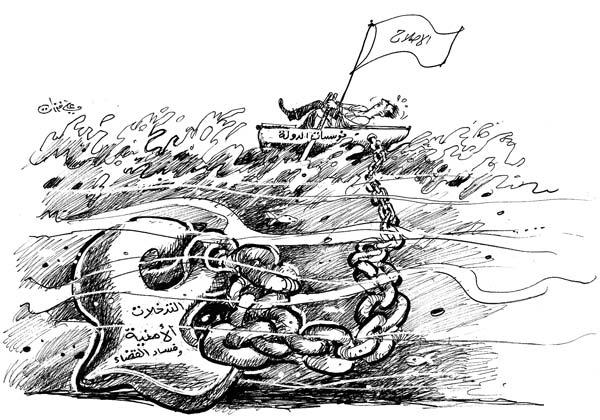ali ferzat - علي فرزات-  كاريكاتير - فقراء - 522