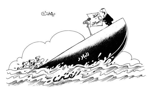 ali ferzat - علي فرزات-  كاريكاتير - احزاب سلطة - 532