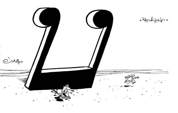 ali ferzat - علي فرزات-  كاريكاتير - فن - 568