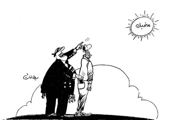 ali ferzat - علي فرزات-  كاريكاتير - مخابرات - 573