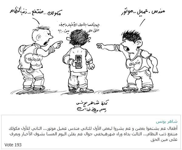 ali ferzat - علي فرزات-  كاريكاتير - كاريكاتير بافكاركم - 587