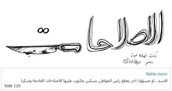 ali ferzat - علي فرزات-  كاريكاتير - كاريكاتير بافكاركم - 593