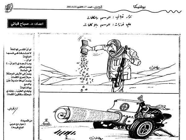 ali ferzat - علي فرزات-  كاريكاتير - الرسم بالكلمات - 609