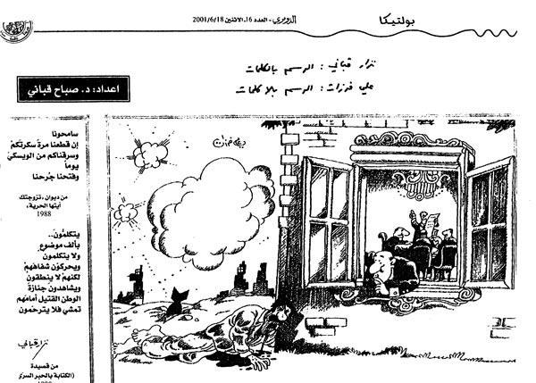 ali ferzat - علي فرزات-  كاريكاتير - الرسم بالكلمات - 611
