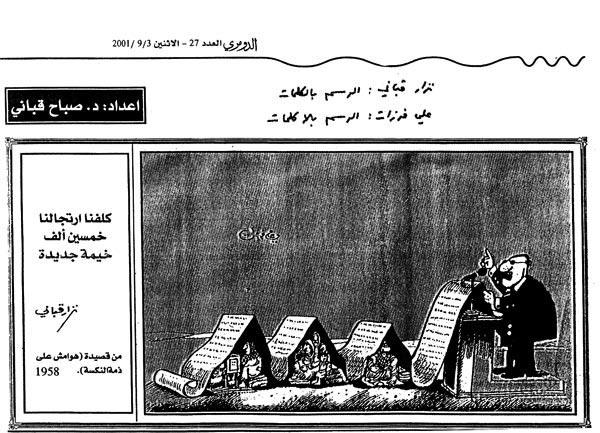 ali ferzat - علي فرزات-  كاريكاتير - الرسم بالكلمات - 612