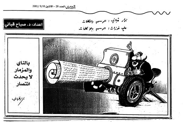 ali ferzat - علي فرزات-  كاريكاتير - الرسم بالكلمات - 613