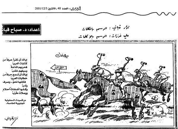 ali ferzat - علي فرزات-  كاريكاتير - الرسم بالكلمات - 614