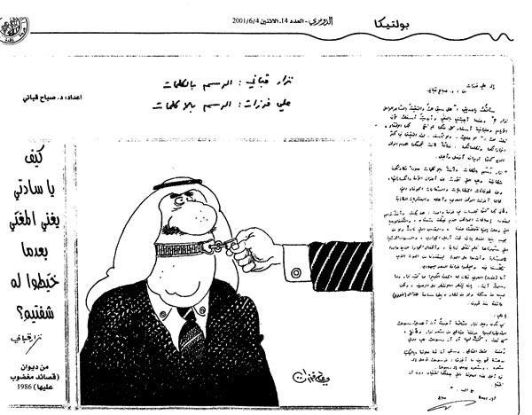 ali ferzat - علي فرزات-  كاريكاتير - الرسم بالكلمات - 615